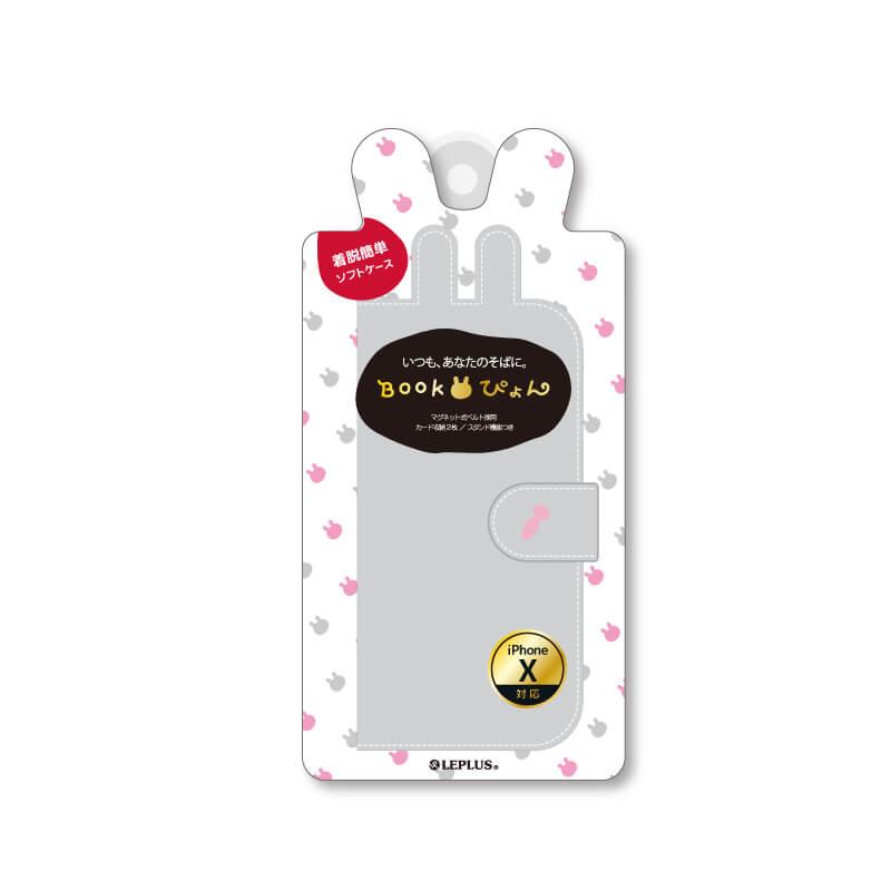 iPhone X うさぎ型PUレザーブックケース「BOOKぴょん」 グレー