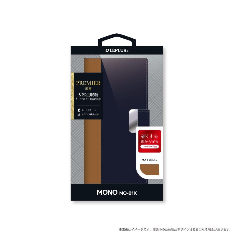 MONO MO-01K 上質PUレザーブックケース「PREMIER」 ネイビー/キャメル
