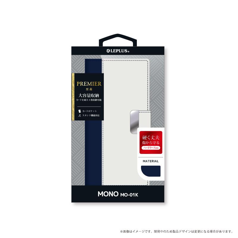 MONO MO-01K 上質PUレザーブックケース「PREMIER」 ホワイト/ネイビー