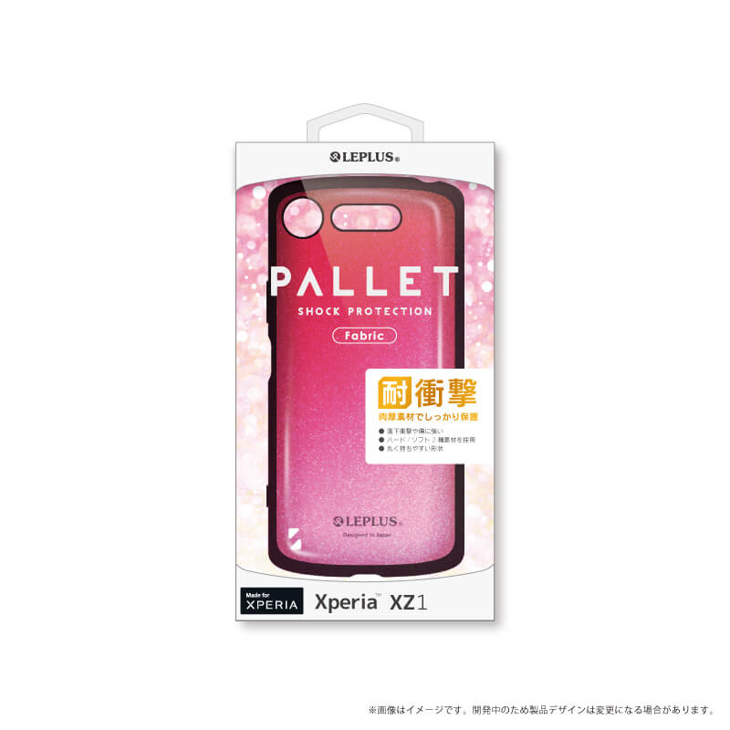 Xperia(TM) XZ1 SO-01K/SOV36/SoftBank 耐衝撃ハイブリッドケース「PALLET Design」 Shinyピンク