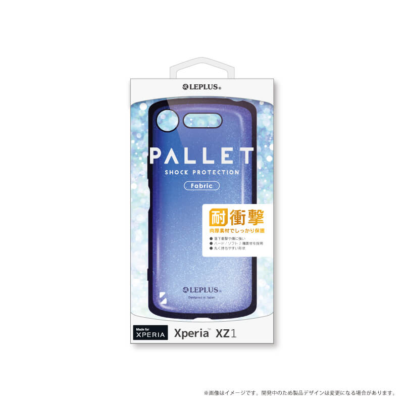 Xperia(TM) XZ1 SO-01K/SOV36/SoftBank 耐衝撃ハイブリッドケース「PALLET Design」 Shinyブルー