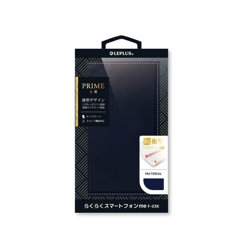 らくらくスマートフォン me F-03K 薄型PUレザーフラップケース「PRIME」 ネイビー