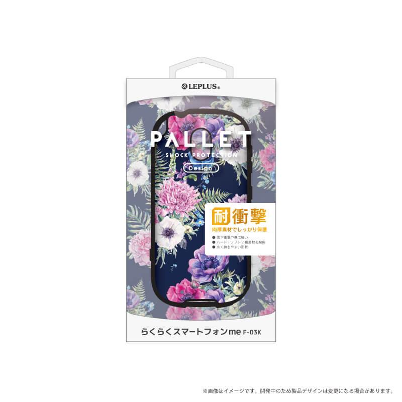 らくらくスマートフォン me F-03K 耐衝撃ケース「PALLET Flower」 ネイビー