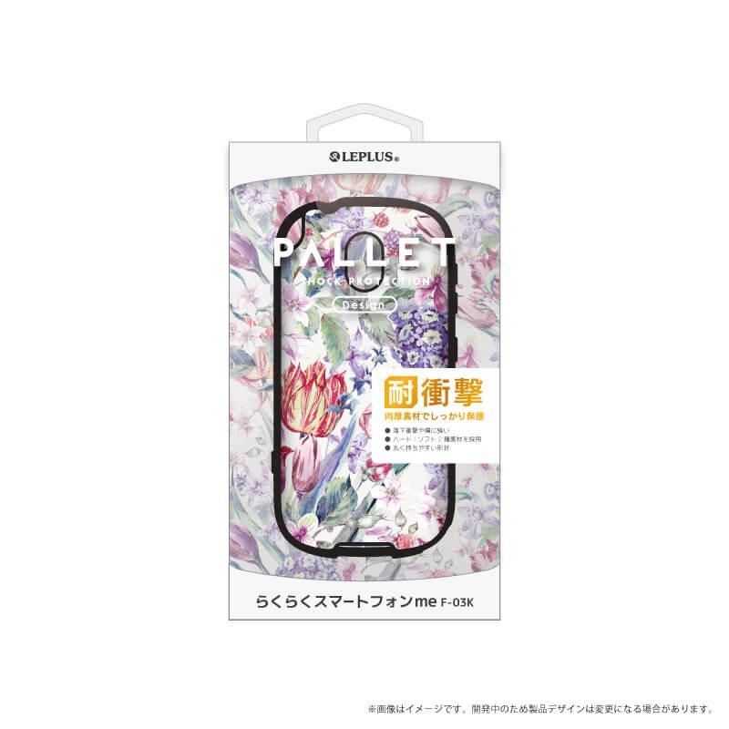 らくらくスマートフォン me F-03K 耐衝撃ケース「PALLET Flower」 パープル