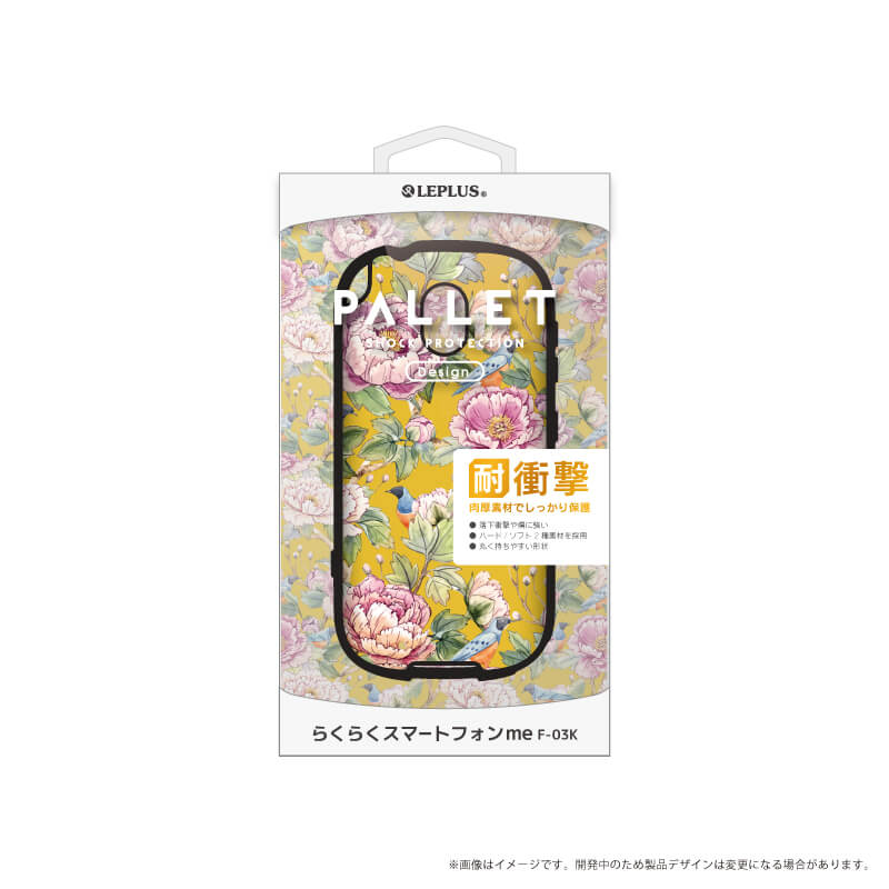 らくらくスマートフォン me F-03K 耐衝撃ケース「PALLET Flower」 イエロー