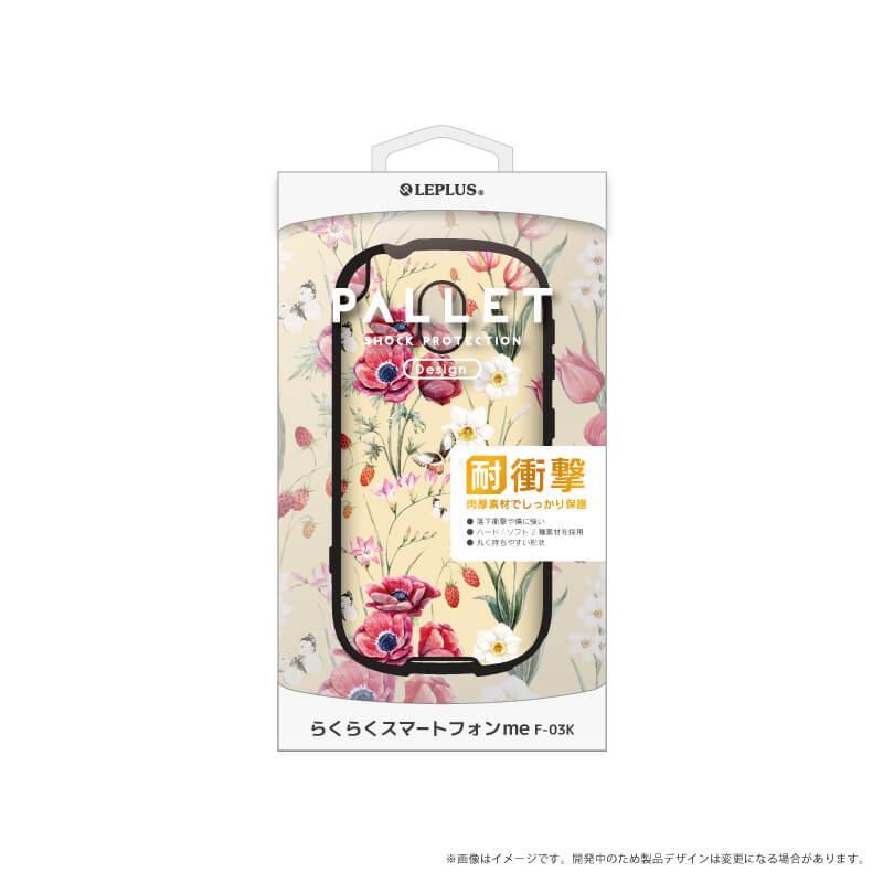 らくらくスマートフォン me F-03K 耐衝撃ケース「PALLET Flower」 ベージュ