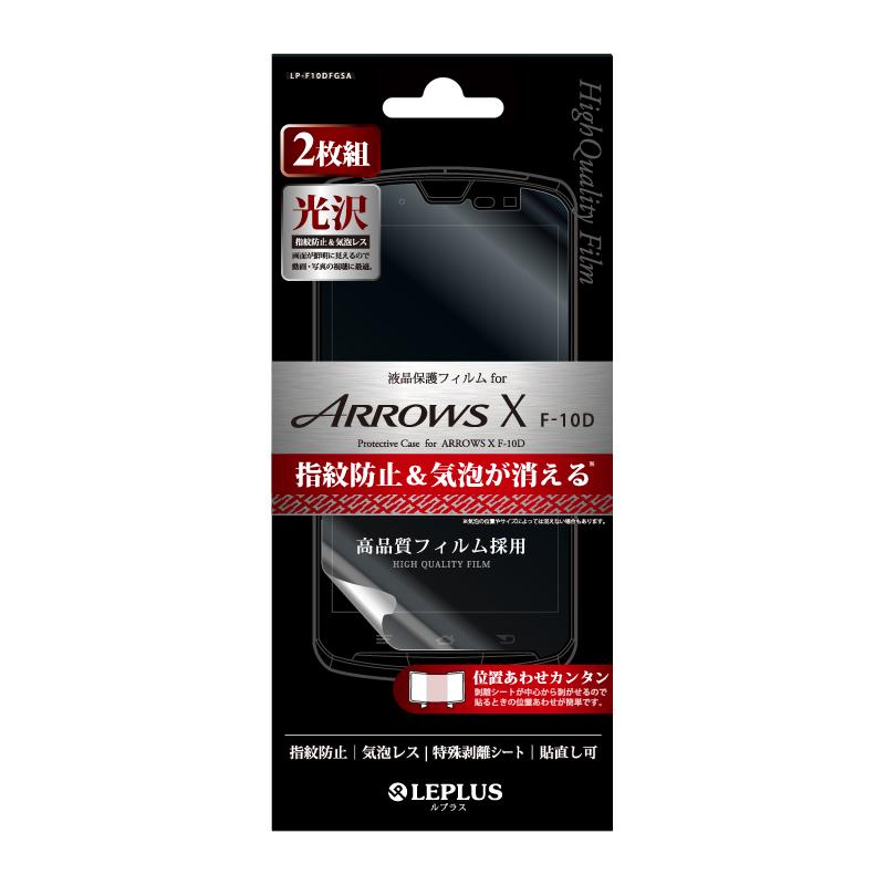 ARROWS X F-10D 保護フィルム 指紋防止・気泡レス・光沢(2枚組)