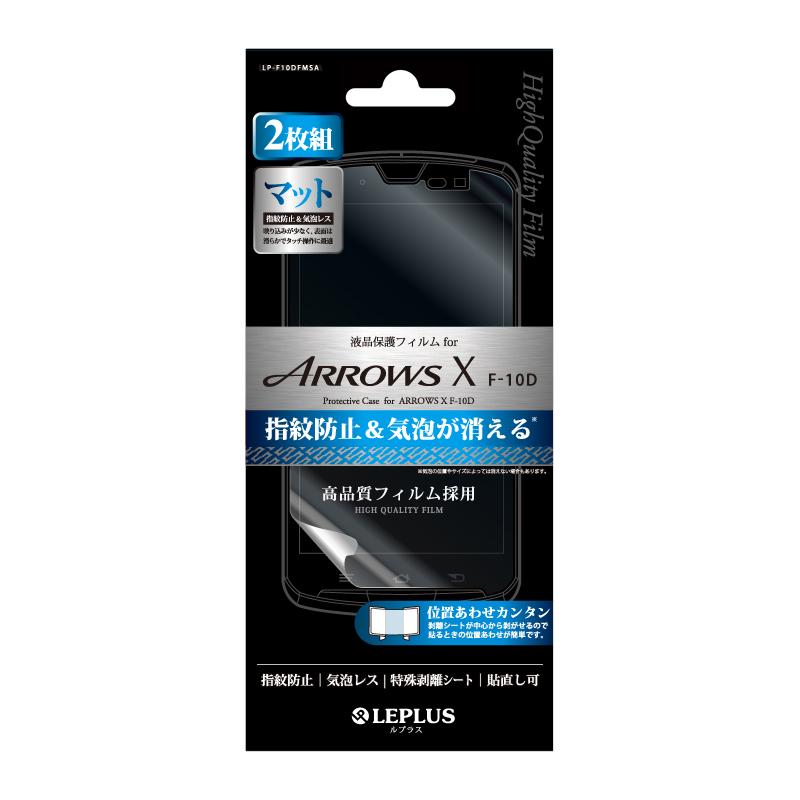 ARROWS X F-10D 保護フィルム 指紋防止・気泡レス・マット(2枚組)