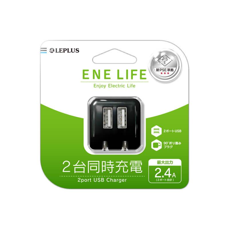 スマートフォン(汎用) 「ENE LIFE」AC充電器 2台同時充電(2port USB) ブラック