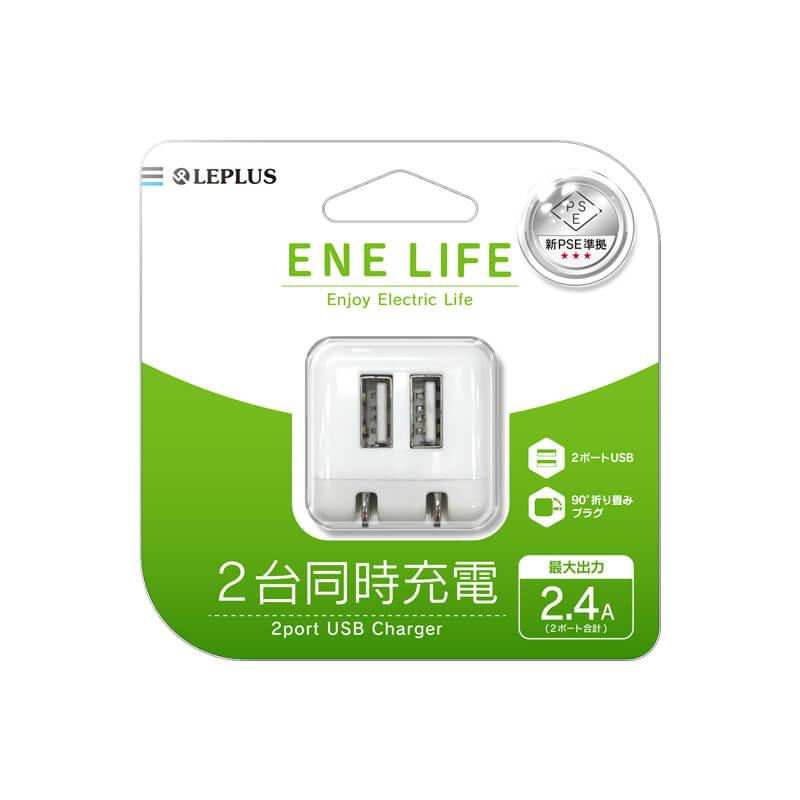 スマートフォン(汎用) 「ENE LIFE」AC充電器 2台同時充電(2port USB) ホワイト