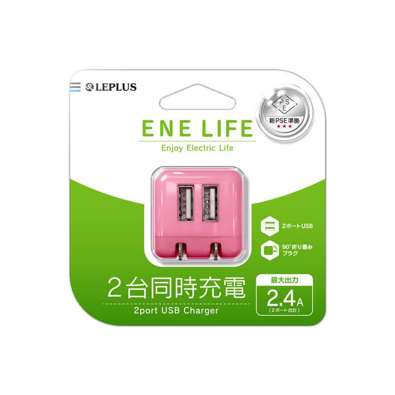 スマートフォン(汎用) 「ENE LIFE」AC充電器 2台同時充電(2port USB) ピンク