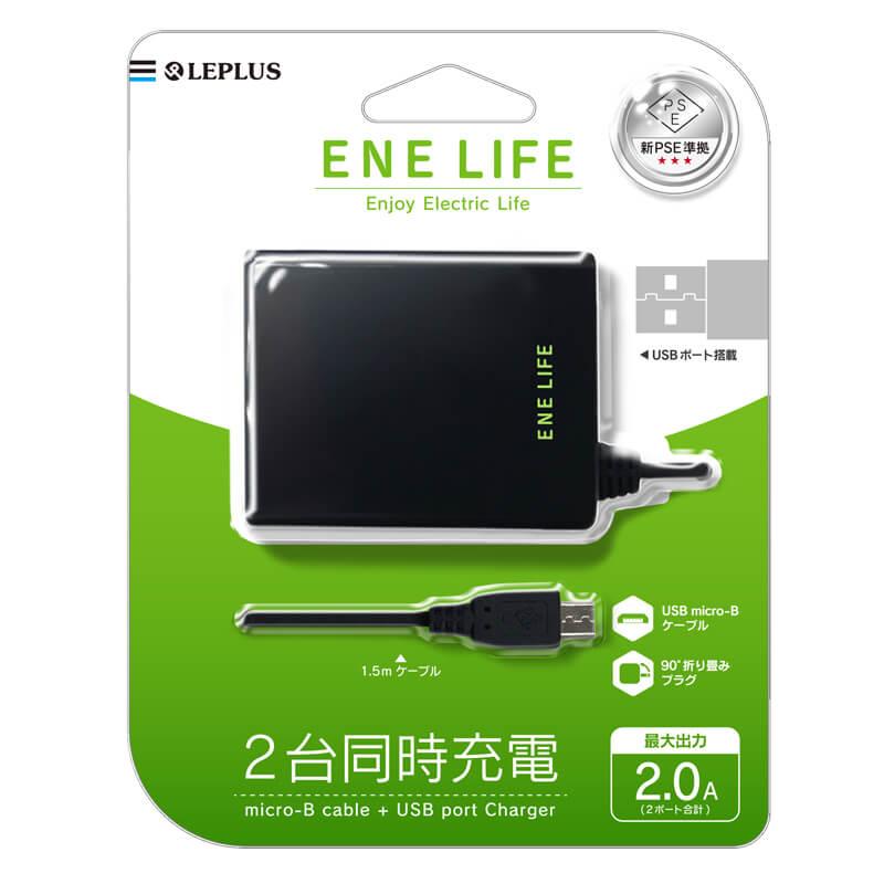 スマートフォン(汎用) 「ENE LIFE」AC充電器 2台同時充電(micro-B cable+USB port) ブラック