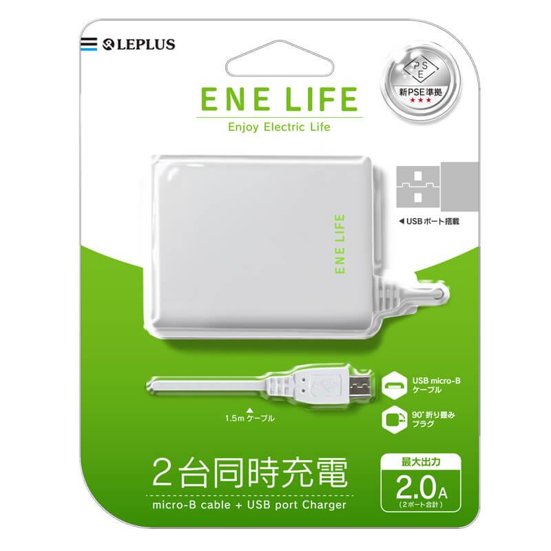スマートフォン(汎用) 「ENE LIFE」AC充電器 2台同時充電(micro-B cable+USB port) ホワイト