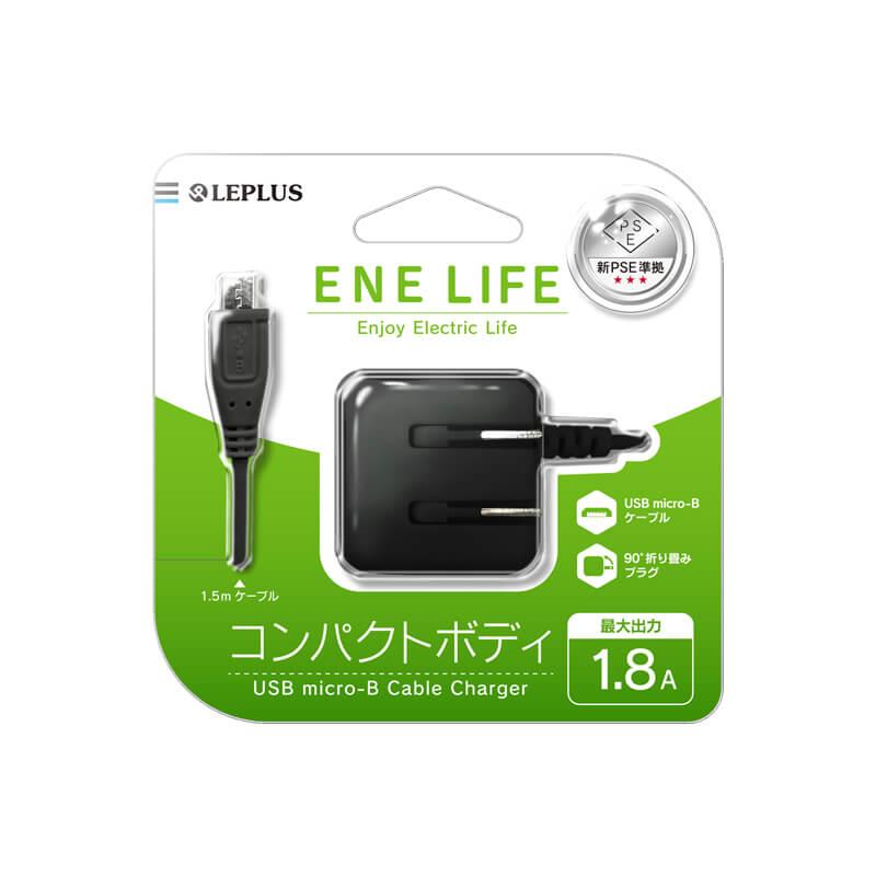 スマートフォン(汎用) 「ENE LIFE」AC充電器 コンパクトボディ(micro-B cable) ブラック