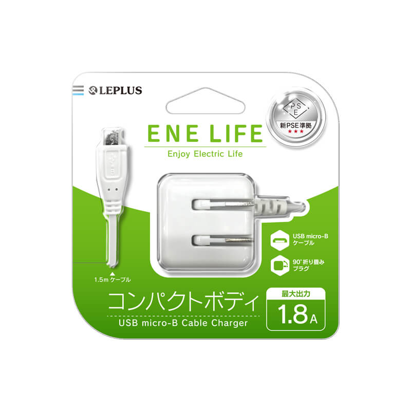スマートフォン(汎用) 「ENE LIFE」AC充電器 コンパクトボディ(micro-B cable) ホワイト