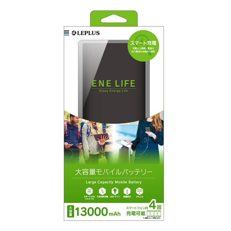 スマートフォン(汎用) 「ENE LIFE」モバイルバッテリー 13000mAh ブラック