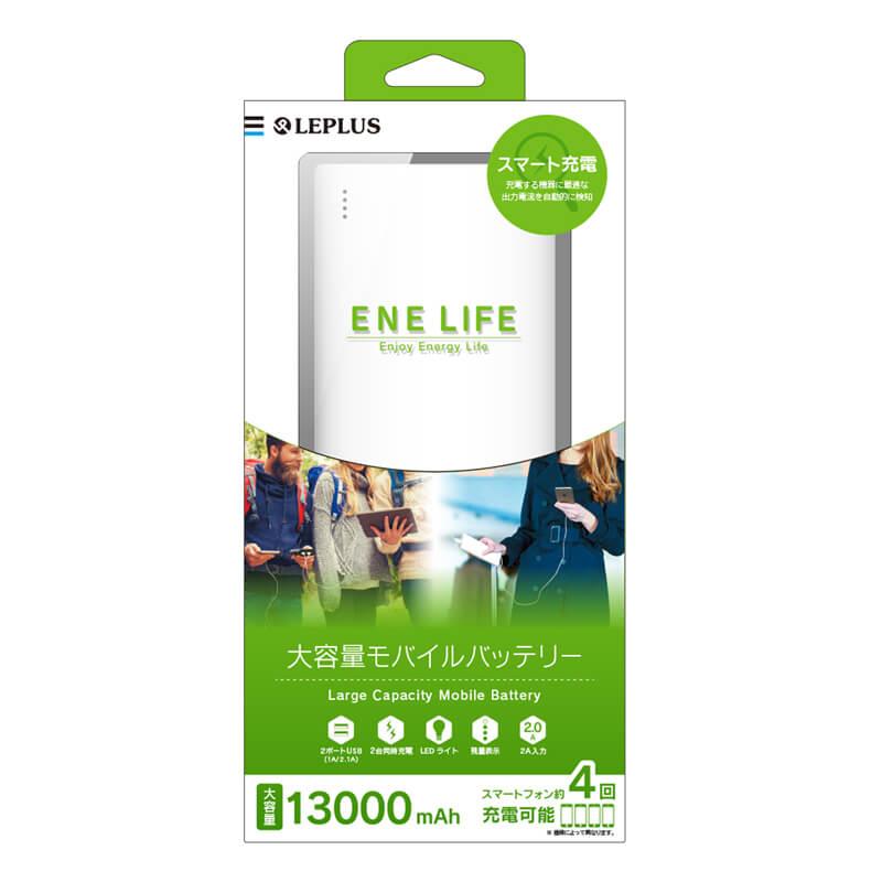 スマートフォン(汎用) 「ENE LIFE」モバイルバッテリー 13000mAh ホワイト