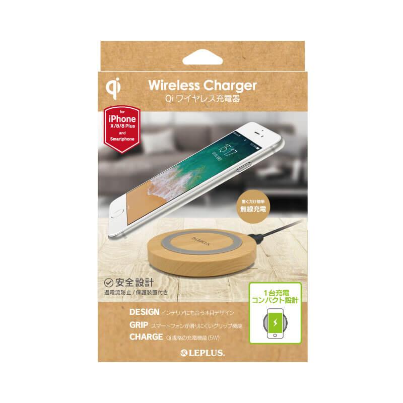 スマートフォン汎用/Qi(チー)ワイヤレス充電器/木目調/ライトブラウン
