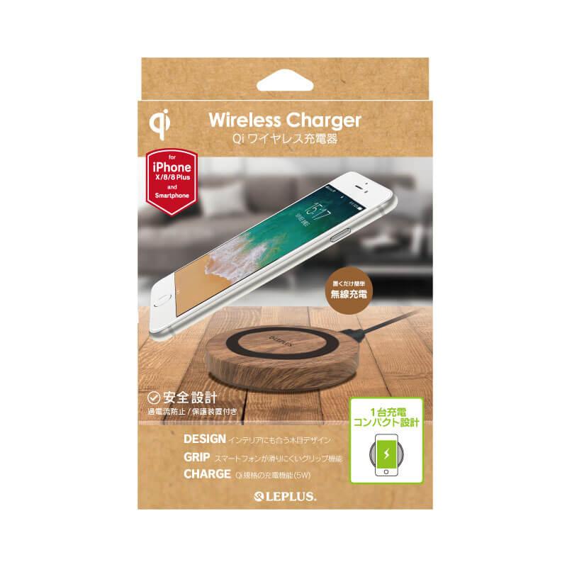 スマートフォン汎用/Qi(チー)ワイヤレス充電器/木目調/ダークブラウン