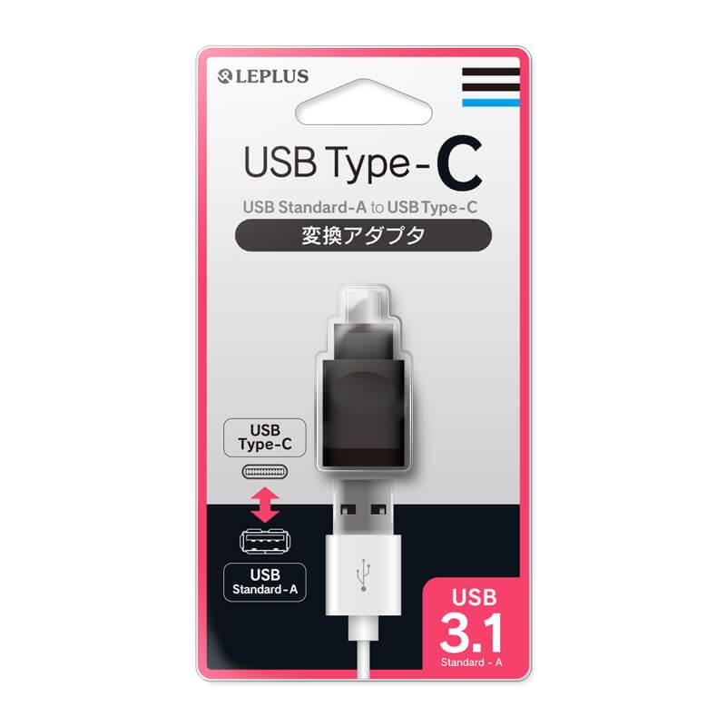 USB A to USB Type – C 変換アダプタ