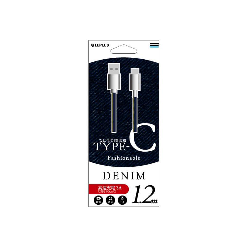 スマートフォン(汎用) USB A to Type-C(USB 2.0) ケーブル「ファブリック」1.2m デニム(インディゴ)