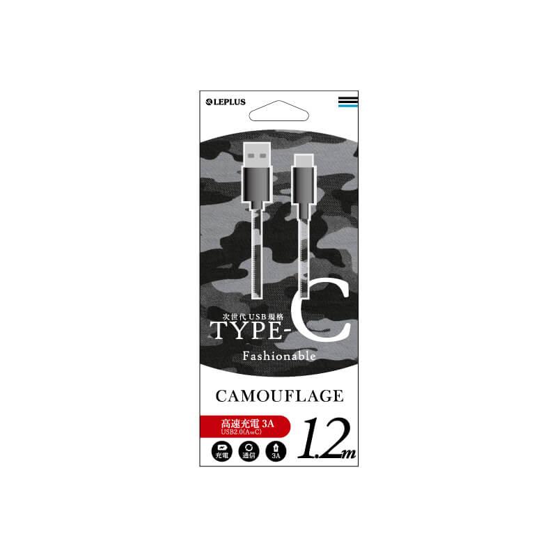 スマートフォン(汎用) USB A to Type-C(USB 2.0) ケーブル「ファブリック」1.2m カモフラージュ(グレー)