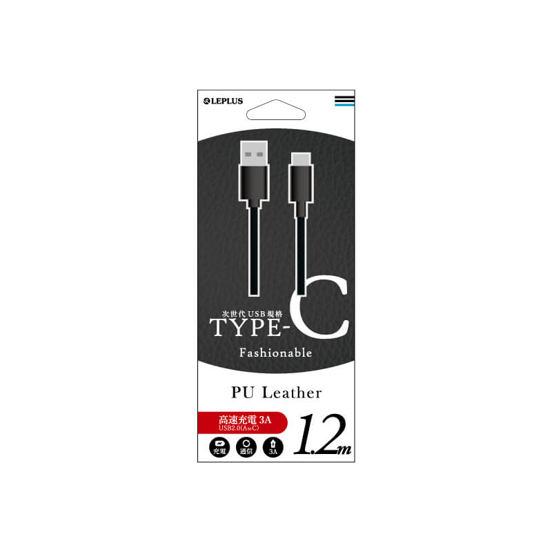 スマートフォン(汎用) USB A to Type-C(USB 2.0) ケーブル「PUレザー」1.2m ブラック