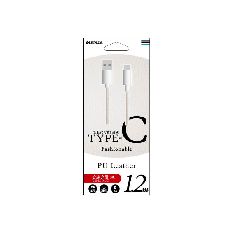 スマートフォン(汎用) USB A to Type-C(USB 2.0) ケーブル「PUレザー」1.2m ホワイト