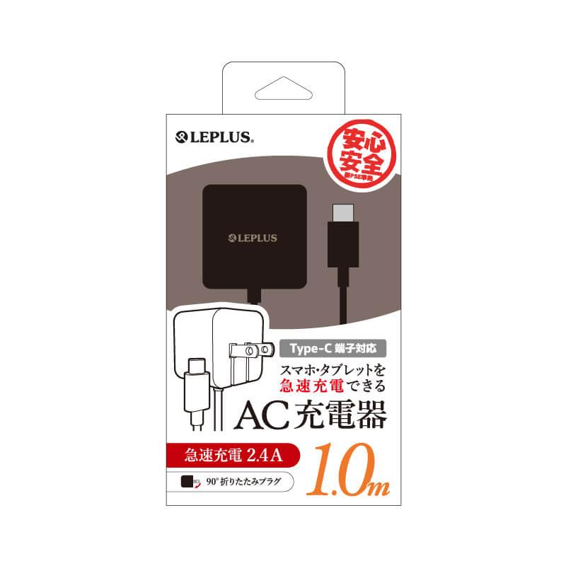 スマートフォン(汎用) AC充電器 Type-Cケーブル一体型(最大出力2.4A) 1.0m ブラック