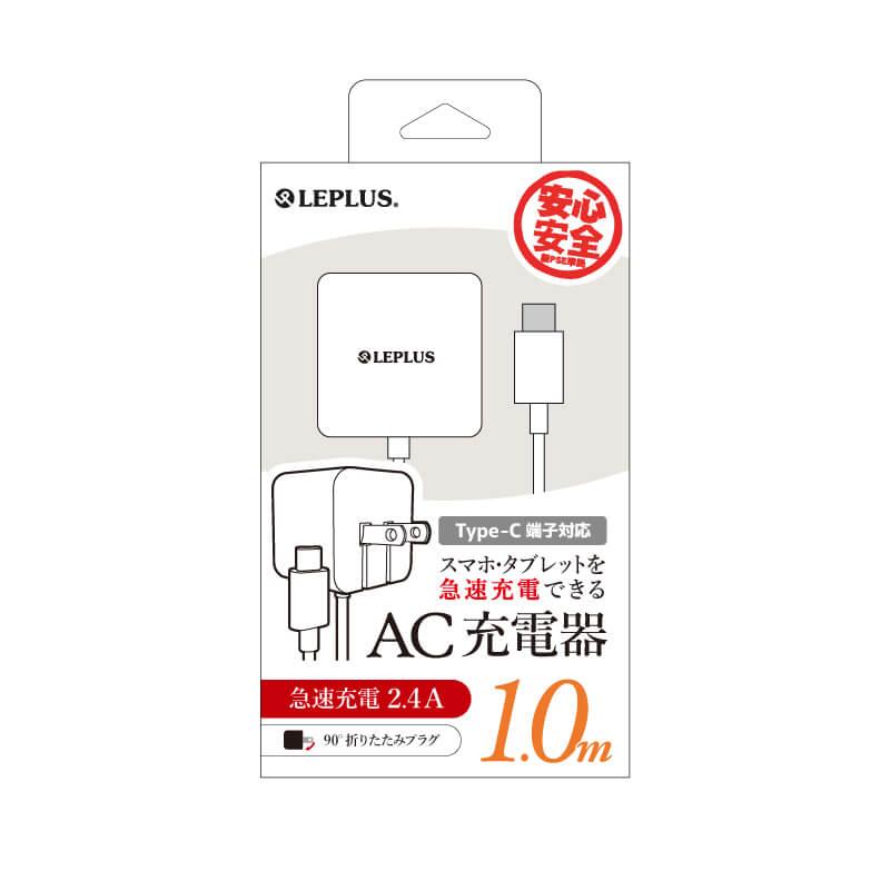 スマートフォン(汎用) AC充電器 Type-Cケーブル一体型(最大出力2.4A) 1.0m ホワイト