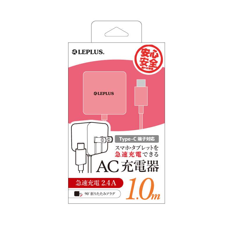 スマートフォン(汎用) AC充電器 Type-Cケーブル一体型(最大出力2.4A) 1.0m ピンク
