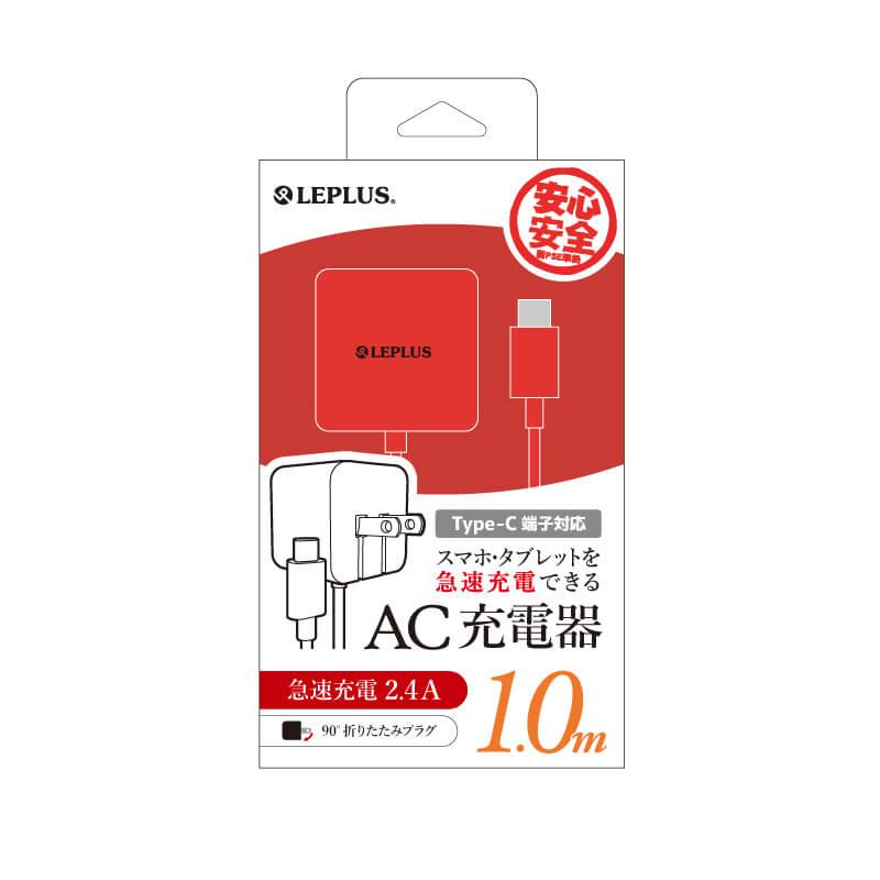 スマートフォン(汎用) AC充電器 Type-Cケーブル一体型(最大出力2.4A) 1.0m レッド