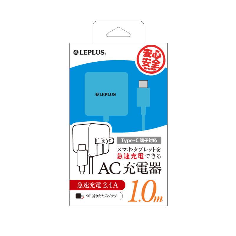 スマートフォン(汎用) AC充電器 Type-Cケーブル一体型(最大出力2.4A) 1.0m ブルー