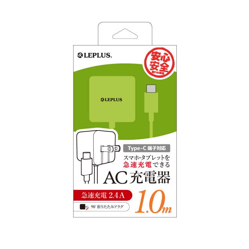 スマートフォン(汎用) AC充電器 Type-Cケーブル一体型(最大出力2.4A) 1.0m グリーン