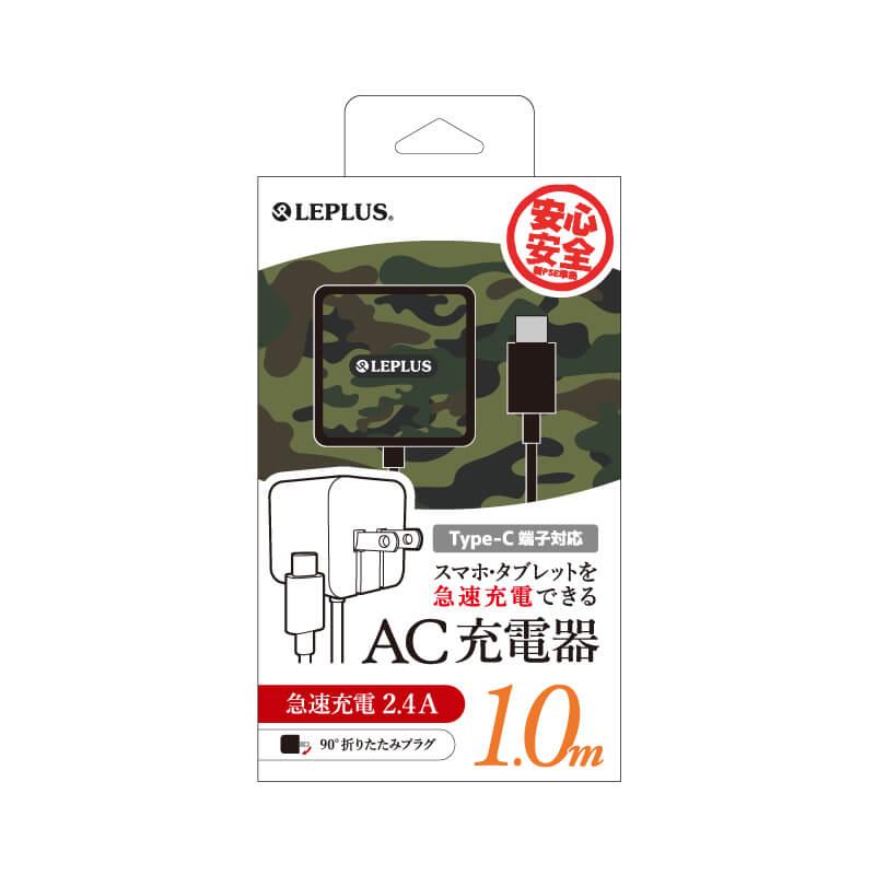 スマートフォン(汎用) AC充電器 Type-Cケーブル一体型(最大出力2.4A) 1.0m カモフラージュ