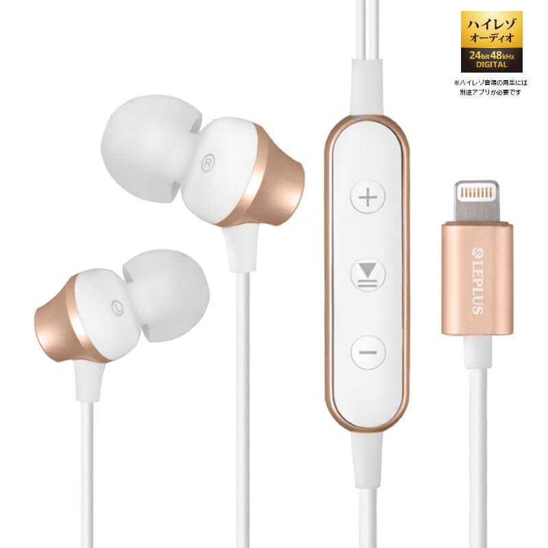 iPhone/iPad/iPod Lightningコネクタ対応イヤフォン(ボリューム/マイク付) 「極の音域」 ゴールド