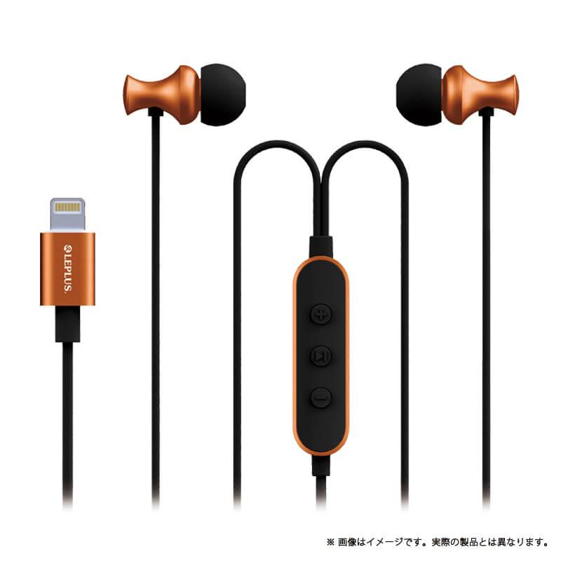 iPhone/iPad/iPod Lightningコネクタ対応イヤフォン(ボリューム/マイク付) 「極の音域 Digital Feel 匠」 カッパー