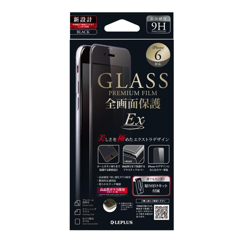 iPhone6 ガラスフィルム 全画面保護「EX」 貼付けキット付 ブラック