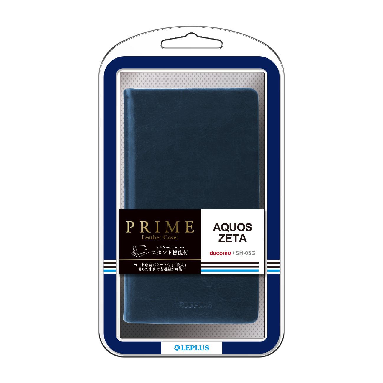 AQUOS ZETA SH-03G ブックタイプPUレザーケース「PRIME」 ネイビー