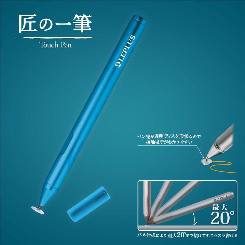 スマートフォン(汎用) 匠の一筆(タッチペン、スタイラスペン) ブルー