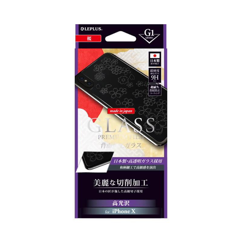 iPhone XS/iPhone X ガラスフィルム 「GLASS PREMIUM FILM」 背面保護 細工 桜/[G1] 0.55mm