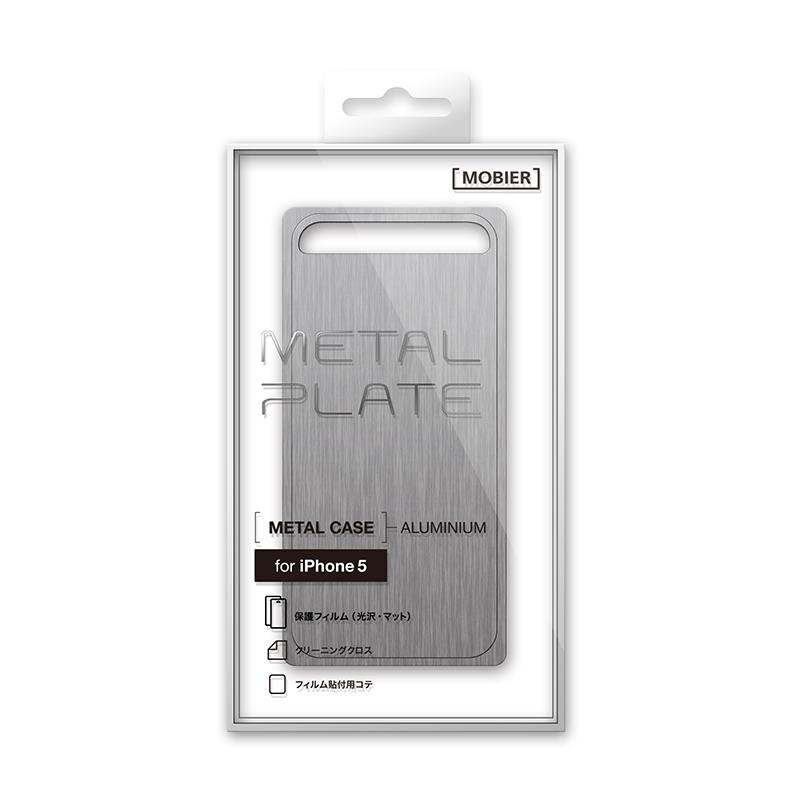 iPhone SE/5S/5 アルミ削り出しケース METAL PLATE シルバー