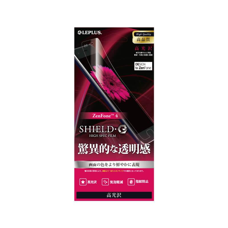 ZenFone(TM) 4 保護フィルム 「SHIELD・G HIGH SPEC FILM」 高光沢