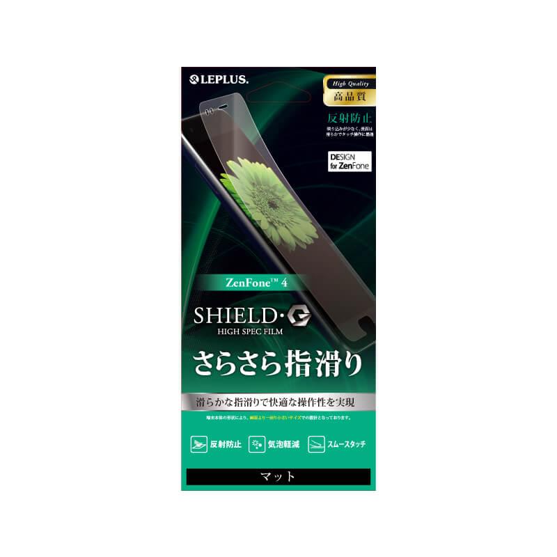 ZenFone(TM) 4 保護フィルム 「SHIELD・G HIGH SPEC FILM」 マット