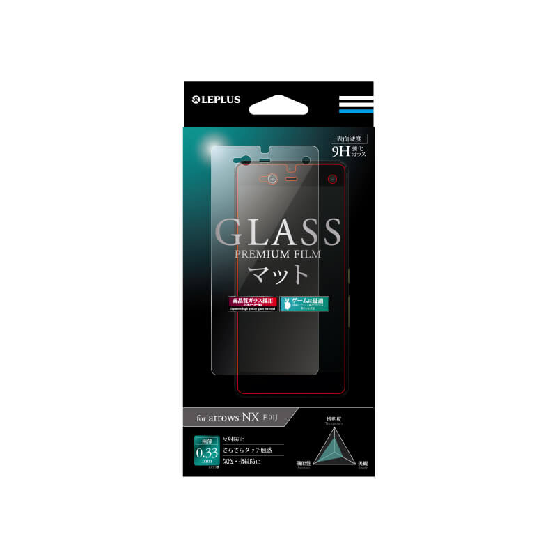 arrows NX F-01J ガラスフィルム 「GLASS PREMIUM FILM」 マット 0.33mm