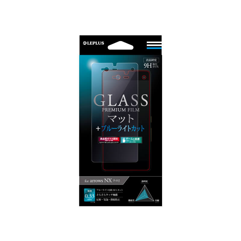 arrows NX F-01J ガラスフィルム 「GLASS PREMIUM FILM」 マット/ブルーライトカット 0.33mm