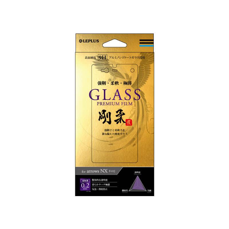 arrows NX F-01J ガラスフィルム 「GLASS PREMIUM FILM」 光沢/剛柔ガラス 0.2mm