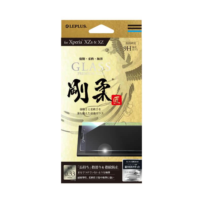 Xperia(TM) XZ/XZs SO-03J/SOV35/SoftBank ガラスフィルム 「GLASS PREMIUM FILM」 高光沢/剛柔ガラス/0.33mm