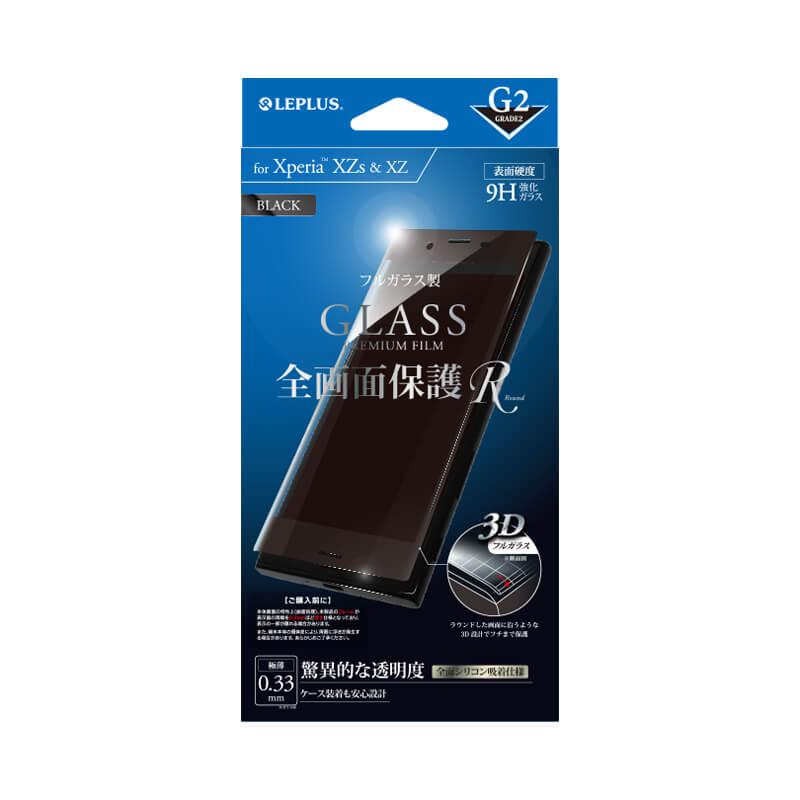 Xperia(TM) XZ/XZs SO-03J/SOV35/SoftBank ガラスフィルム 「GLASS PREMIUM FILM」 全画面保護 R ブラック/高光沢/[G2] 0.33mm