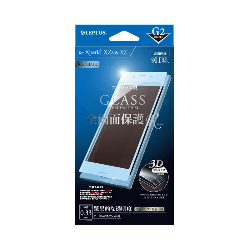 Xperia(TM) XZ/XZs SO-03J/SOV35/SoftBank ガラスフィルム 「GLASS PREMIUM FILM」 全画面保護 R アイスブルー/高光沢/[G2] 0.33mm
